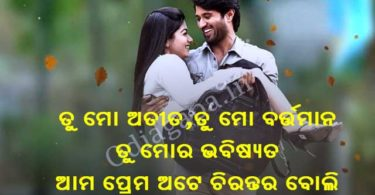 15 Best Love & Romantic Odia Shayari Photo in 2020