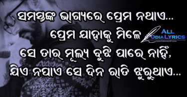 Odia Love Shayari Image Collection Love & Romantic Shayari