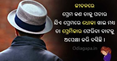 Odia Sad Shayari Status Photo for Whatsapp Odia Status