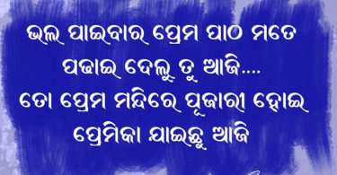 Top 10 Odia Shayari Photo Collection Nua Nua Shayari in Odia