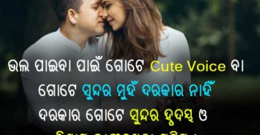14 Best Odia Love Shayari Photo Download for Whatsapp Status Odia