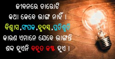 Best of New Odia Shayari Photo for Whatsapp Status in Odia