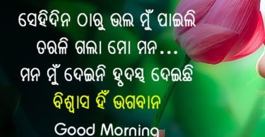 Good Morning Odia Shayari For Whatsapp Status (ଗୁଡ଼ ମଣିଙ୍ଗ ଓଡ଼ିଆ ଶାୟରୀ)