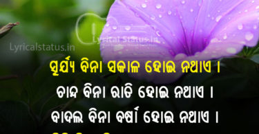 Good Morning Odia Shayari Photo Download(ଗୁଡ଼ ମଣିଙ୍ଗ ଓଡ଼ିଆ ଶାୟରୀ)
