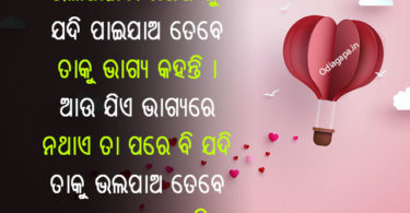 New Odia Love Shayari For Whatsapp Status in Odia