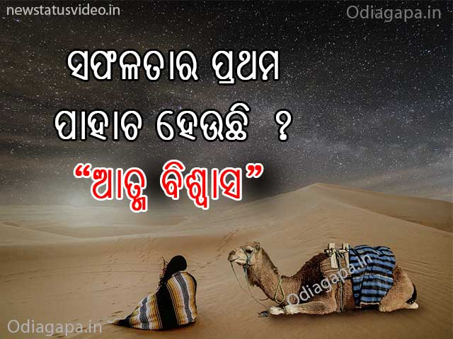 New Odia Shayari for Motivational Odia Status Photo Download