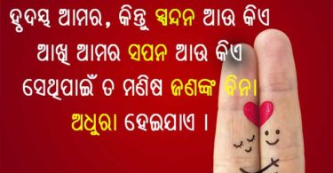 Odia Love Shayari Collection 2020 for Odia Whatsapp Status