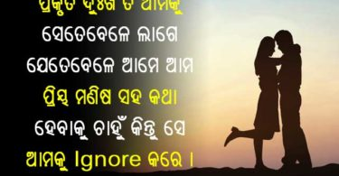 Odia Sad Shayari Photo for Whatsapp Facebook Status in Odia
