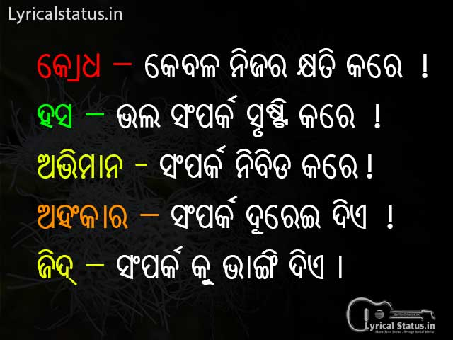 Meaningful odia message SMS