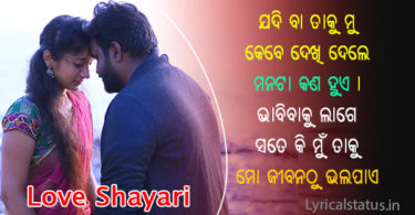 Odia Love Shayari Photo for Boys and Girls in 2020
