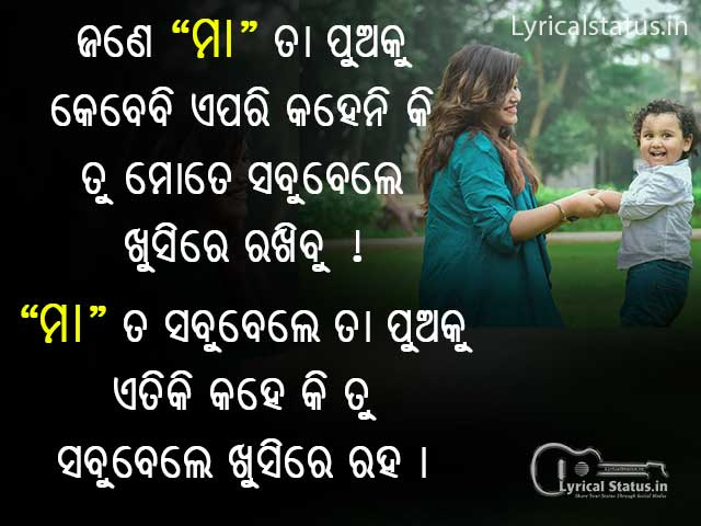 Mothersday Odia SMS or Status Image
