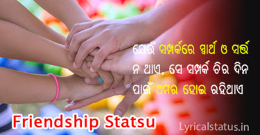 Odia Friendship Shayari for whatsapp odia status