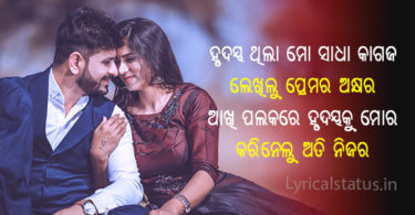 Odia Love Shayari Image For Whatsapp Status Odia