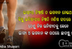 Odia New Motivational And Love Shayari Status Image Download