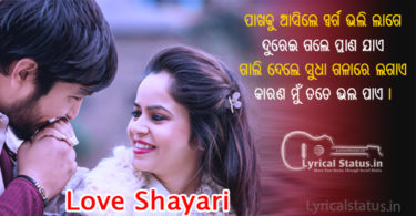Odia Romantic Shayari Photo in 2020