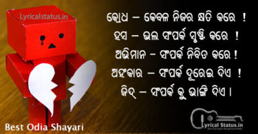 New Odia Whatsapp Status Image