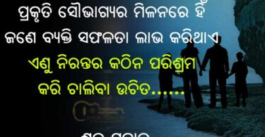 Good Morning Odia Shayari 2021